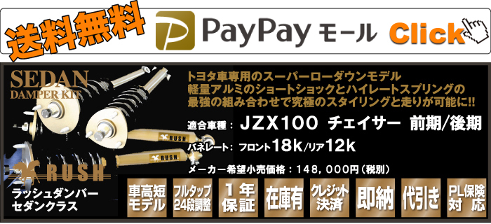 GX100/JZX100 チェイサー