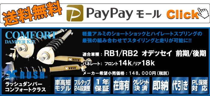RB1 オデッセイ