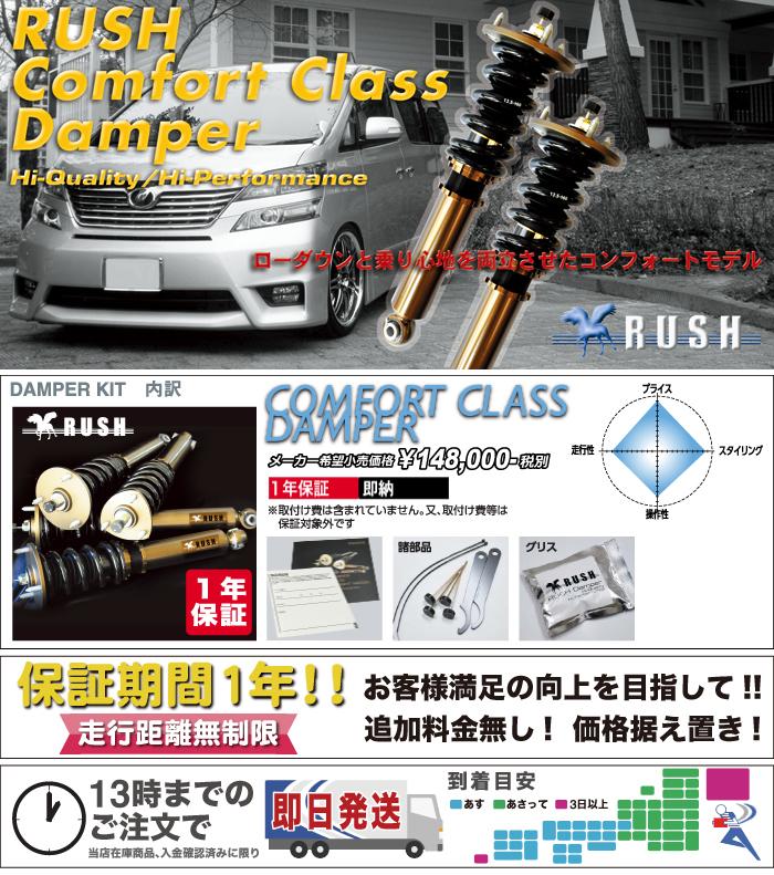 RUSH車高調-コンフォートクラス